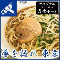 人気ラーメン店「夢を語れ 東京」の味をご自宅で!