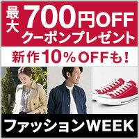 ファッションWEEK 最大700円クーポン