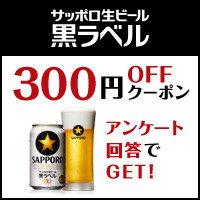 【300円OFFクーポン】サッポロ生ビール黒ラベル