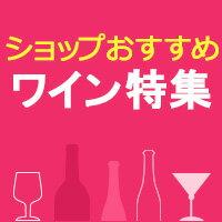 毎月20日はワインの日!ショップがおすすめするワインをご紹介いたします
