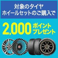 対象のタイヤ・ホイールセット購入で2,000ポイント!