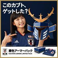 サッカー日本代表ユニフォームを買って「カブト」をゲット!