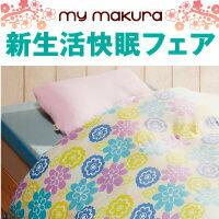 mymakura