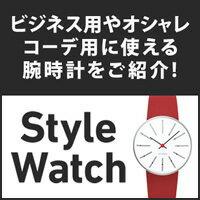 ビジネス用やオシャレコーデ用に使える腕時計をご紹介