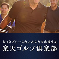 楽天ゴルフ倶楽部