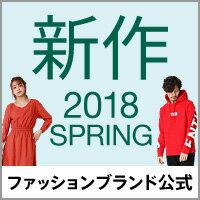 人気ファッションブランド公式!2018新作特集