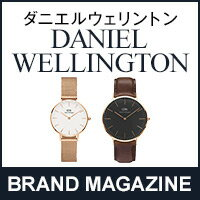 ダニエルウェリントンとは、スウェーデン発の腕時計ブランド。メンズ、レデ