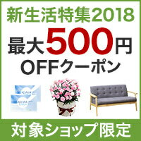 対象ショップ限定!最大500円OFFクーポン