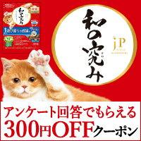 JPスタイル和の究み300円OFFクーポンプレゼント!