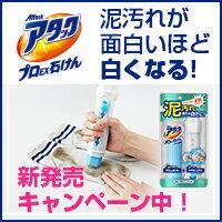 アタック プロEX石けん ポイントキャンペーン中!