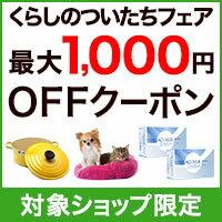 対象ショップ限定!最大1,000円OFFクーポン