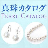 冠婚葬祭やカジュアルシーンでも使える真珠(パール)が満載