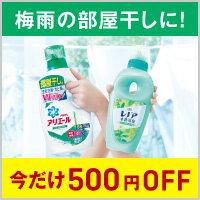対象商品2,500円以上購入で使える500円OFFクーポン