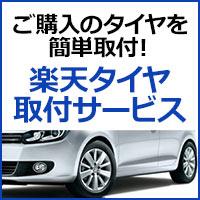 簡単取付!楽天タイヤ取付サービス!