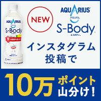 新発売!アクエリアス S-Body【10万ポイント山分け】
