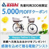 【5,000円OFF】感謝を込めて贈る電動アシスト自転車