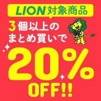 LION対象商品3つ以上まとめ買いで20%OFF!