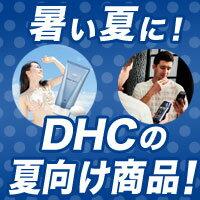 夏にぴったりの商品多数!DHCの公式メーカー直販店
