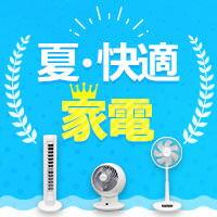 快適!夏物家電ランキング2018【メーカー1年保障】