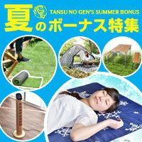 寝具もテントも扇風機も!爽快★夏★アイテムが全品送料無料!