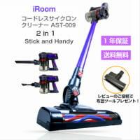 iRoom コードレスサイクロン掃除機 ハンディ スティック