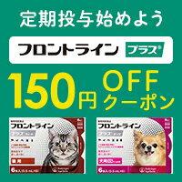 【150円OFF】ノミ・マダニ対策にフロントラインプラス