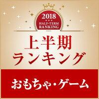 2018上半期ランキング_おもちゃ・ゲーム