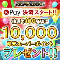 抽選で100名様に10,000ポイントプレゼント!