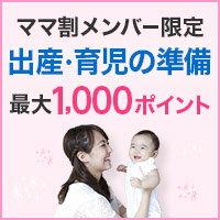 出産育児に必需品をお得にお買い物!9月28日まで!