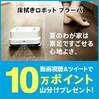 夏本番に向けて今が買い時!床拭きロボット ブラーバ