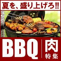 BBQ・お肉のことならミートガイ!お得なセット販売あります!