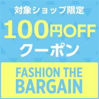ファッション100円OFFクーポン!