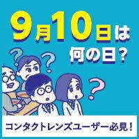 9月10日は何の日?コンタクトレンズユーザー必見!