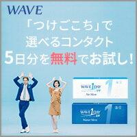 【700円OFFクーポン】WAVE無料クロストライアル!