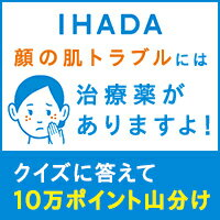【IHADA】クイズに答えて10万ポイント山分け!