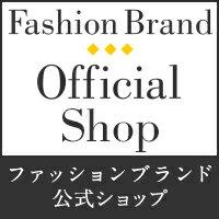 ファッションブランドの公式ショップはこちらから