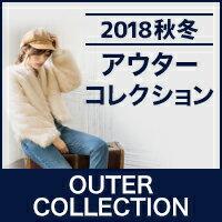 2018秋冬アウターコレクション
