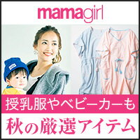 雑誌「mamagirl」×Rakutenコラボ企画