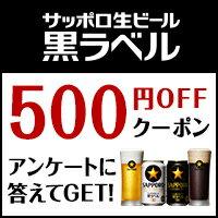 【500円OFFクーポン】サッポロ生ビール黒ラベル