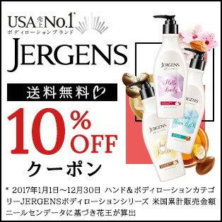 【花王ジャーゲンズ】送料無料&10%OFFクーポン
