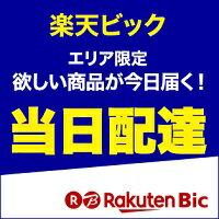 東京23区ほか!エリア限定で当日配達が可能に!