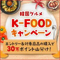 【30万ポイント山分け】韓国グルメキャンペーン!