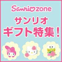 サンリオキャラクターグッズで大切な記念日を祝おう!