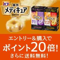 ポイント20倍&送料無料!バブメディキュア新発売!