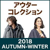 2018秋冬アウターコレクション(本番)