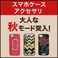 iPhone最新ケースも続々登場!