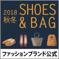 人気ファッションブランド公式!秋冬 靴バッグ特集