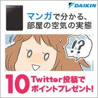 【ツイッター投稿で10ポイント】乾燥対策にも!