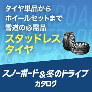 雪のドライブの必需品!タイヤ単品からホイールセットまで