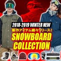 【ボーダー必見!】待望の18-19新作モデルが続々リリース!